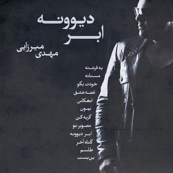 Mehdi Mirzaee - Ye Fereshteh