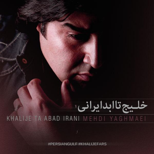 Mehdi Yaghmaei - Khalije Taa Abad Irani