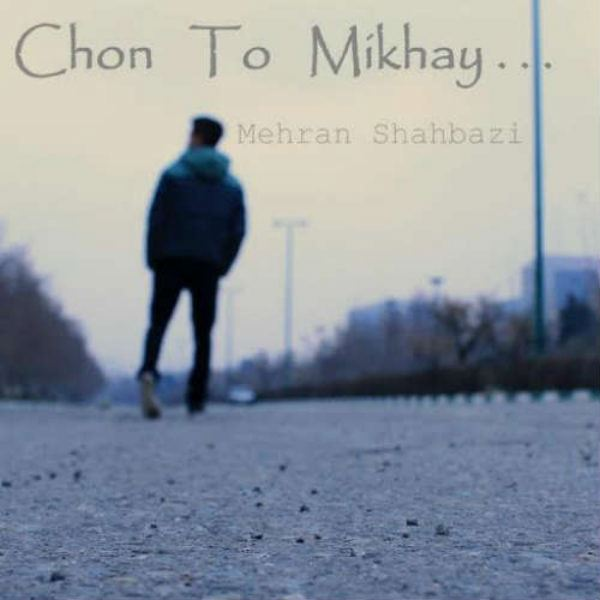 Mehran Shahbazi - Chon To Mikhai