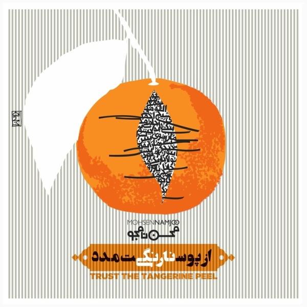 Mohsen Namjoo - Abr Agar