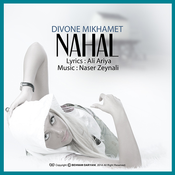 Nahal - Divone Mikhamet