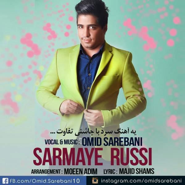 Omid Sarebani - Sarmaye Russi