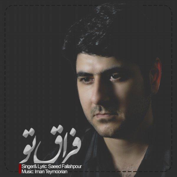 Saeed Fallahpour - Feraghe To
