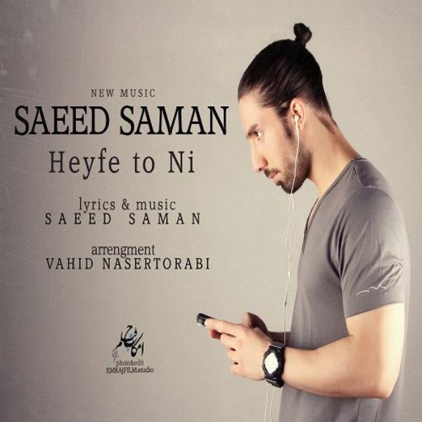 Saeed Saman - Heyfe To Nist