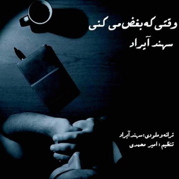 Sahand Ayrad - Vaghti Ke Boghz Mikoni