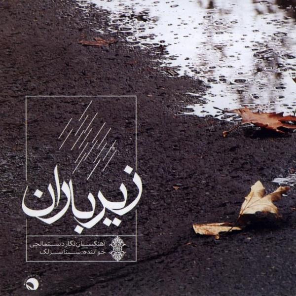 Sina Sarlak - Tasnife Dar Zire Baran