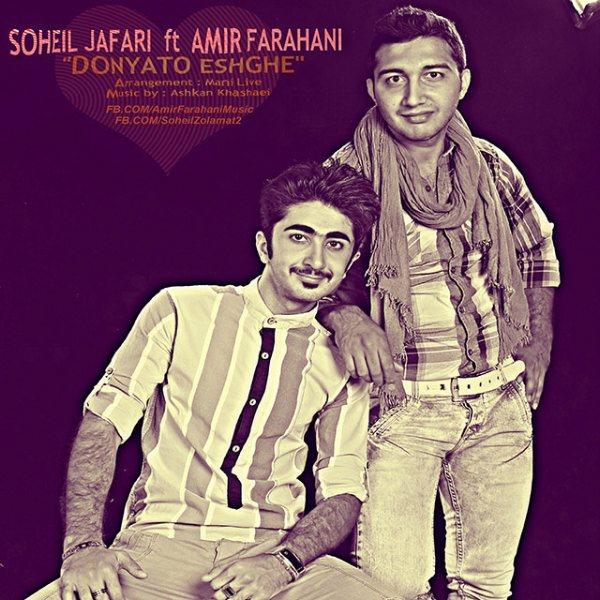 Soheil Jafari - Donyato Eshghe (Ft Amir Farahani)