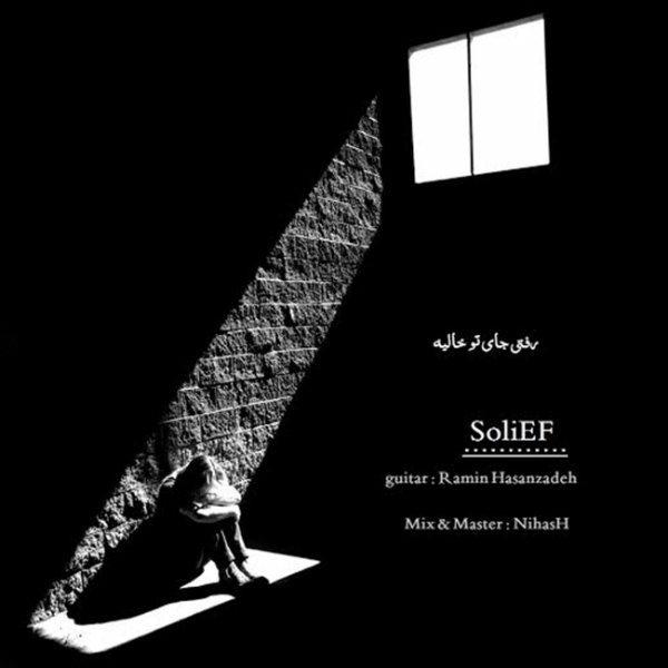 Soli EF - Rafti Jaye To Khalie
