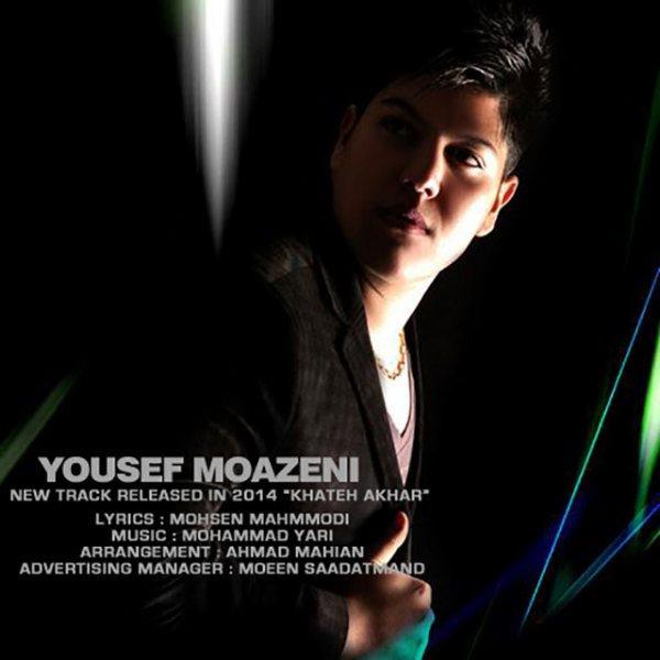 Yousef Moazeni - Khate Akhar