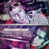 Ali-Ashabi-Akharin-Bar-(Ft-Sobhan-Sherkati)