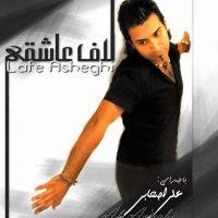 Ali-Ashabi-Cheshm-Haye-Barooni