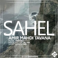 Amir-Mahdi-Tavana-Sahel