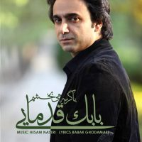 Babak-Ghodamaee-Ba-Geryeh-Mibakhsham