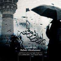 Babak-Ghodamaee-Baroune-Bi-Vaghfeh