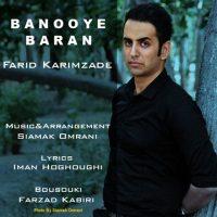 Farid-Karimzade-Banooye-Baran