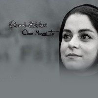 Ghazal-Shakeri-Chon-Mouye-To