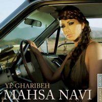 Mahsa-Navi-Ye-Gharibeh