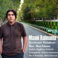 Mani-Rahnama-Kodoum-Khiaboon