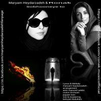 Maryam-Heydarzadeh-Ronak-Sobhooneye-To