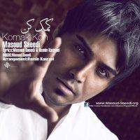 Masoud-Saeedi-Komak-Kon