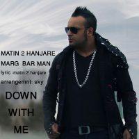 Matin-2-Hanjare-Marg-Bar-Man
