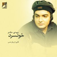 Mehdi-Moghaddam-Begoo-Chi-Shodeh-Azizam