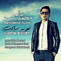 Mohamad-Alami-Khone-Sake