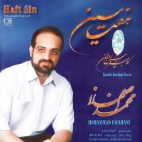 Mohammad-Esfahani-Arame-Jan