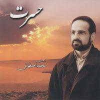 Mohammad-Esfahani-Del-Tang