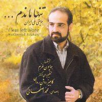 Mohammad-Esfahani-Faryad