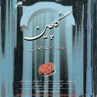 Mohammad-Esfahani-No-Gole-Neynava