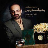 Mohammad-Esfahani-Ye-Tike-Zamin