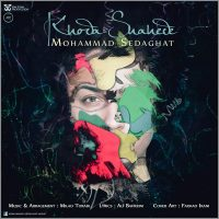 Mohammad-Sedaghat-Khoda-Shahedeh