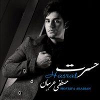 Mostafa-Arabian-On-Ke-Migoft