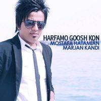 Mostafa-Hatamian-Harfamo-Goosh-Kon-(Ft-Marjan-Kandi)