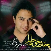 Salar-Zanganeh-Cheghadr-Khoobeh-Halam