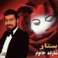 Sattar-Yousof-Gomgashteh