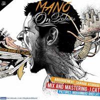 Stop-Band-Mano-Oon-Balaei-(Ft-Artin-Jcat)