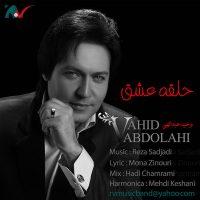 Vahid-Abdolahi-Halgheye-Eshgh