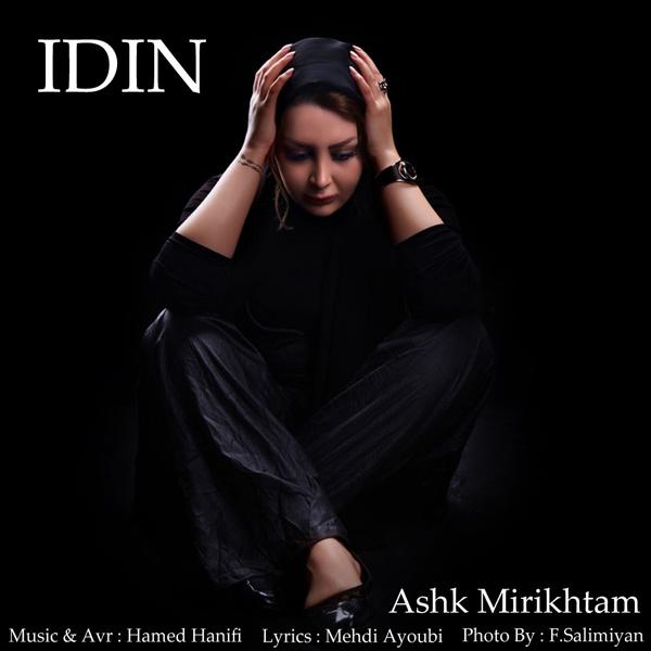Aidin - Ashk Mirakhtam