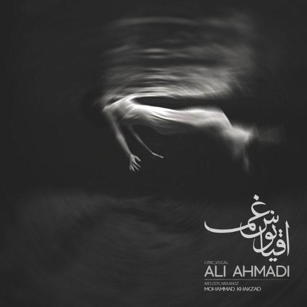 Ali Ahmadi - Oghyaanoose Gham