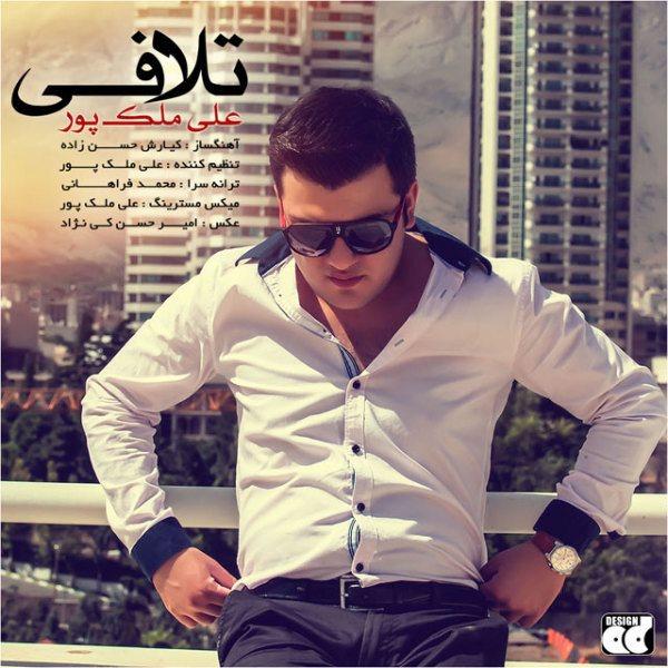 Ali Malek Poor - Talafi