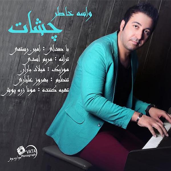 Amin Rostamy - Vase Khatere Cheshat-f