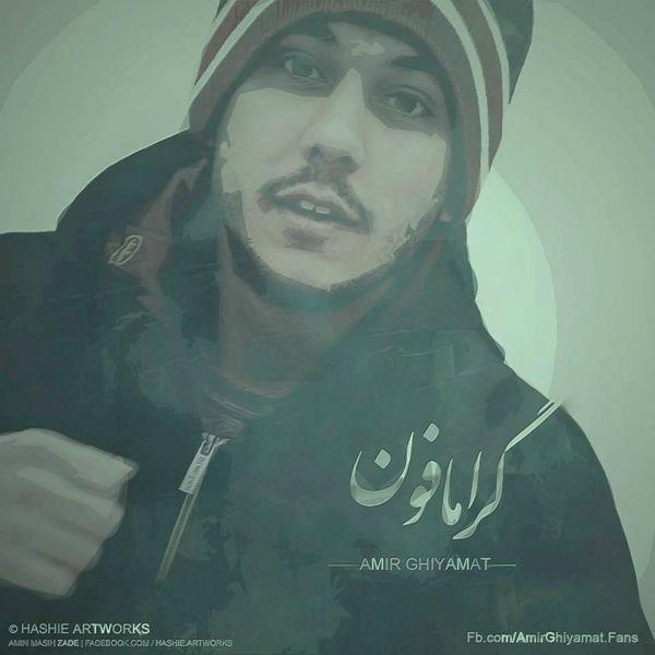 Amir Ghiyamat - Gramafhone