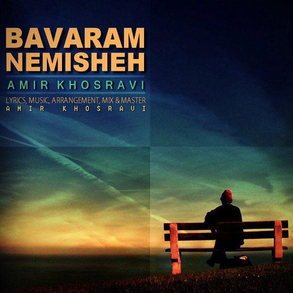 Amir Khosravi - Bavaram Nemishe