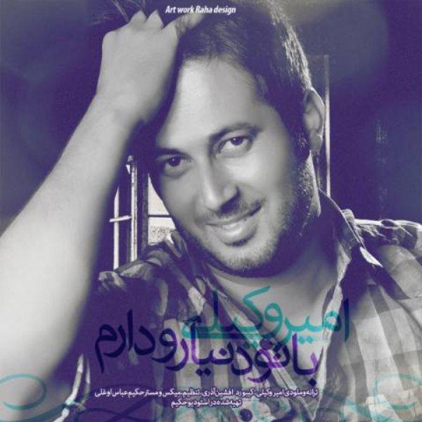 Amir Vakili - Ba To Donyaro Daram