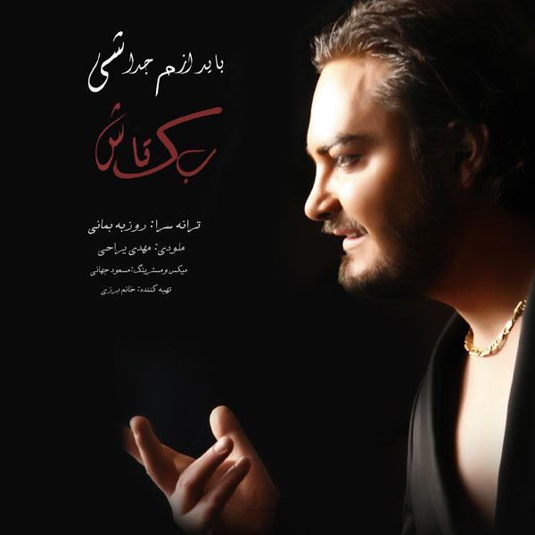 Baktash - Bayad Azam Joda Shi