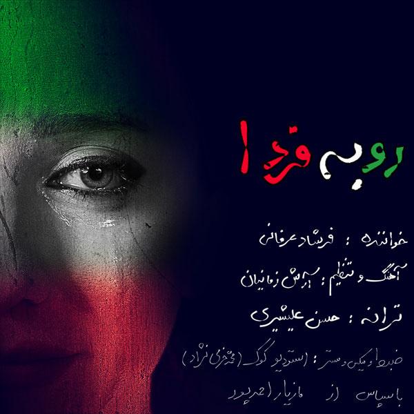Farshad Erfani - Ru Be Farda