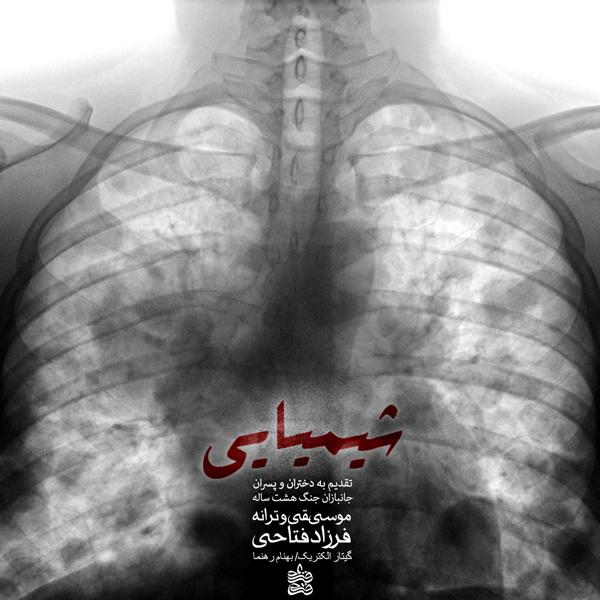 Farzad Fattahi - Shimiyaei
