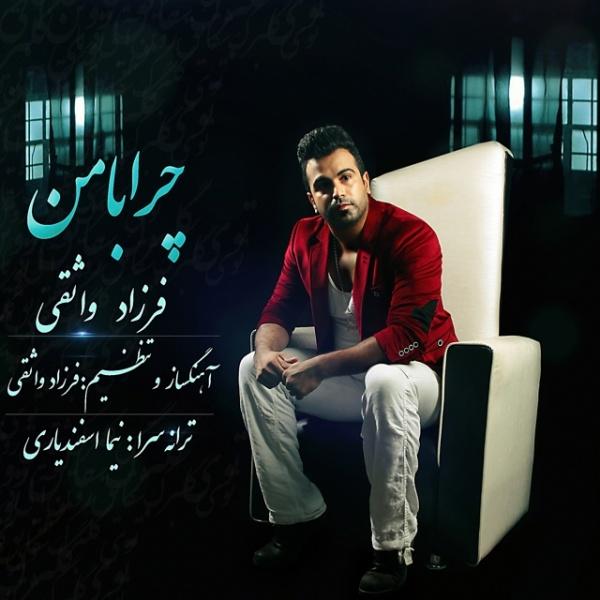 Farzad Vaseghi - Chera Ba Man
